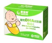 君宝康植物DHA软胶囊(婴幼儿)