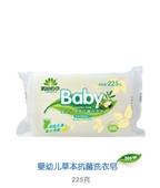紫仙佰草婴幼儿草本洗衣皂(225克)