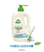紫仙佰草牛奶婴幼儿洗发沐浴露