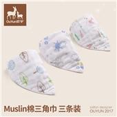 欧孕婴儿三角巾宝宝纯棉纱口水巾