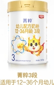 聪尔壮菁粹婴幼儿配方奶粉3段