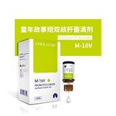 童年故事 M-16V益生菌饮液