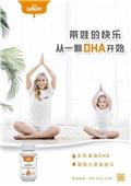 生命阳光DHA藻油凝胶糖果