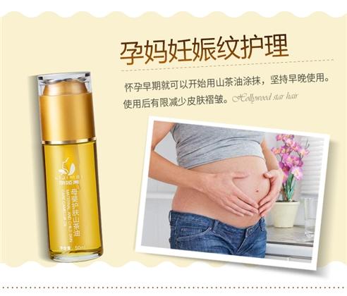 丽姬美母婴护肤山茶油50ml修复孕妇妊娠纹祛纹护理消除产后纹