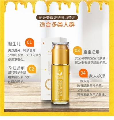丽姬美护肤山茶油50ml一瓶多用改善肌肤多种问题婴儿成人全家适用