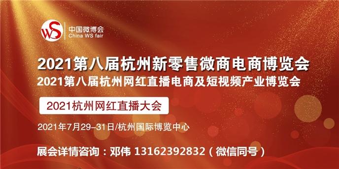 杭州网红直播电商博览会