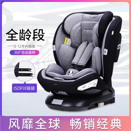 fengbaby新生儿汽车安全座椅