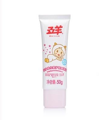 五羊宝宝维生素护臀隔离霜 婴儿PP霜 预防红屁股