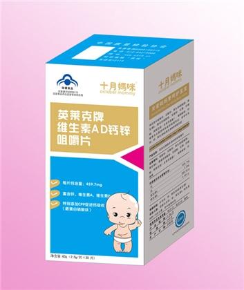 十月妈咪AD钙锌咀嚼片(儿童钙)