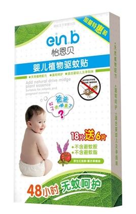 怡恩贝婴儿驱蚊贴(无纺布)