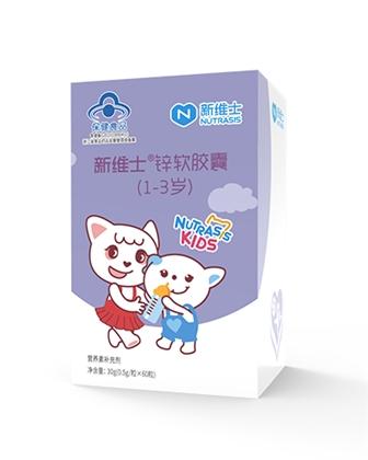 新维士锌软胶囊(1-3岁)