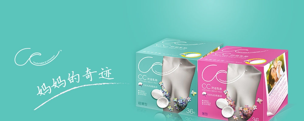CC溢乳垫品牌官网