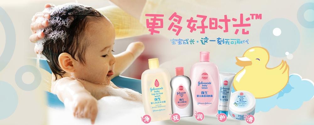 强生官网_强生婴幼儿用品加盟连锁强生婴幼儿用品官网