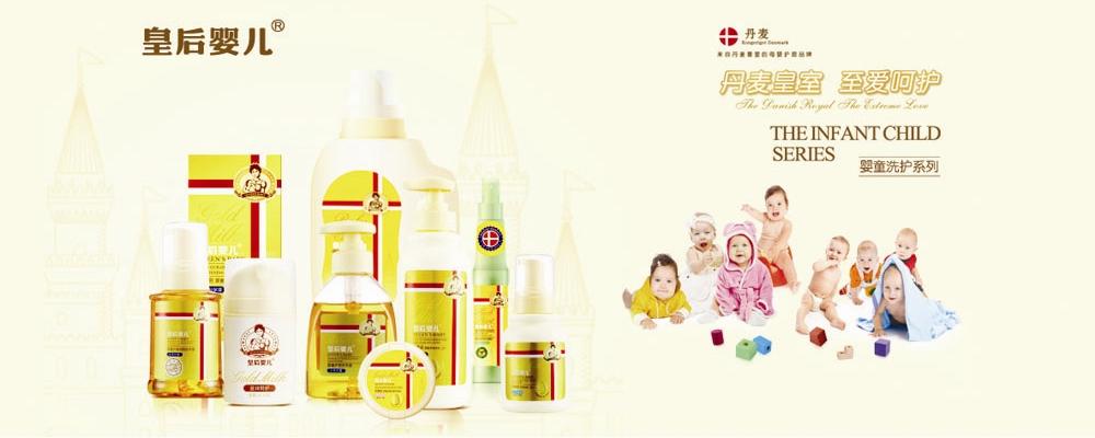 皇后婴儿品牌官网