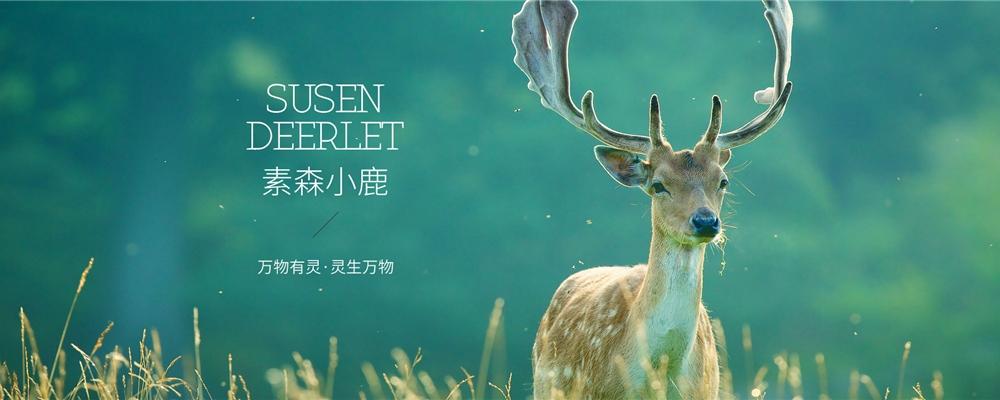 素森小鹿品牌官网