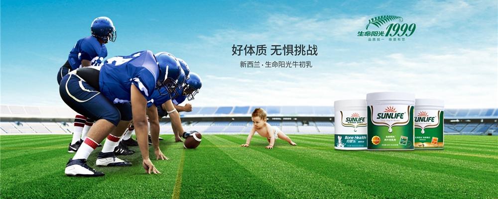 生命阳光品牌官网