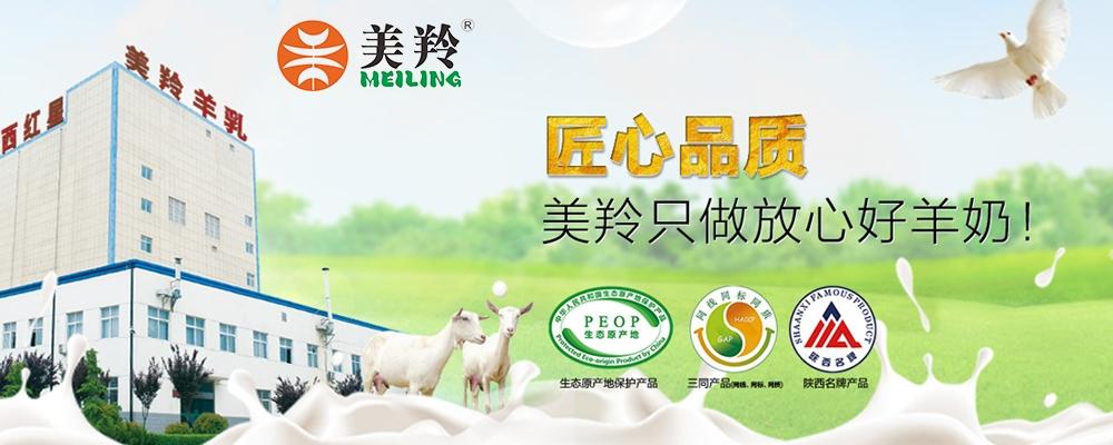 美羚羊奶粉品牌官网