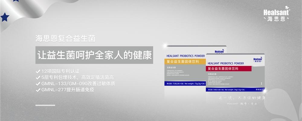 海思恩品牌官网
