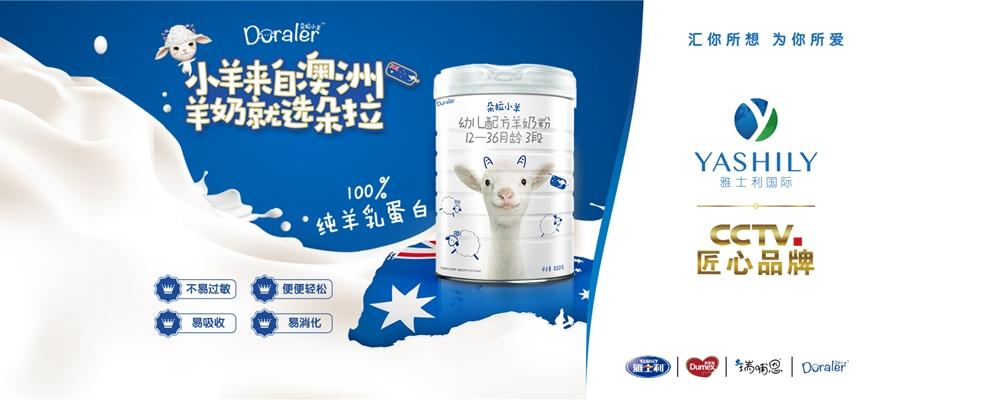 朵拉小羊品牌官网