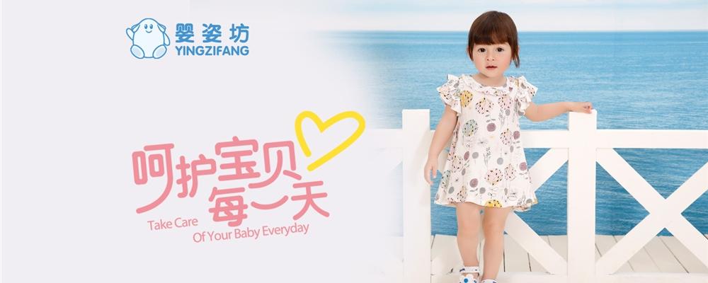 婴姿坊品牌官网