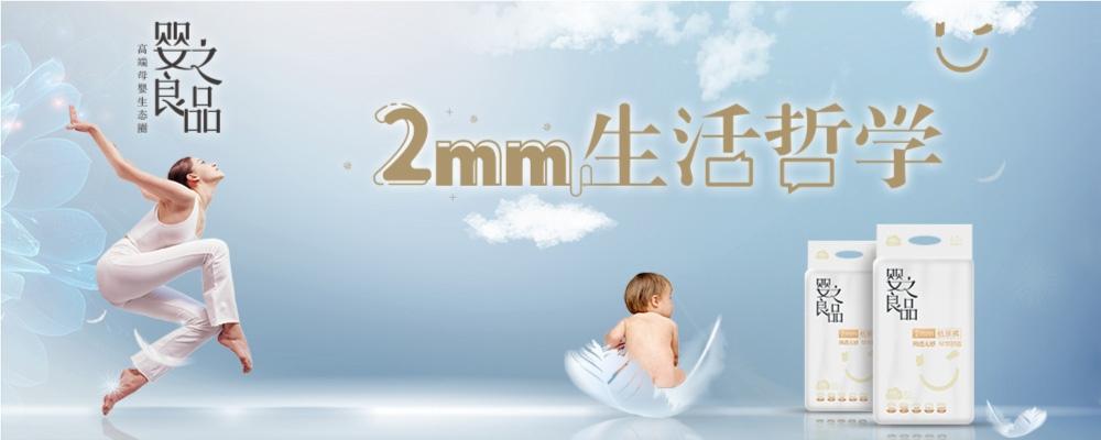 婴之良品品牌官网