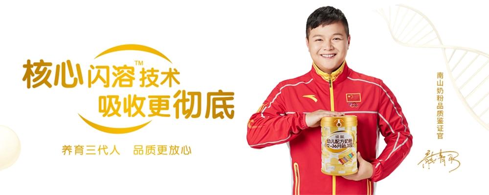 南山倍慧品牌官网