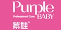 紫娃婴童洗护用品