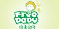 自由宝贝婴童洗护用品