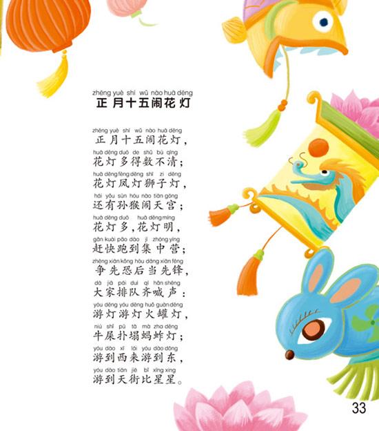 童谣 正月十五闹花灯 母婴 资讯 中国儿童 护理 网 高清图片